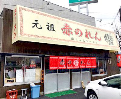 福岡にある元祖赤のれん雄ちゃんラーメンの外観