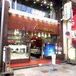 日本橋駅近くにある純喫茶アメリカンの外観