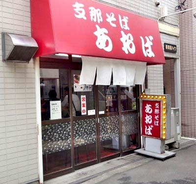 西武柳沢駅近くにあるラーメン店支那そばあおばの外観