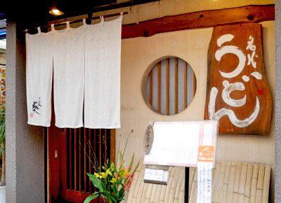 用賀駅近くにあるうどん屋葵の外観