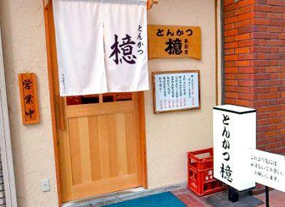 蒲田駅近くにあるとんかつ屋檍の外観