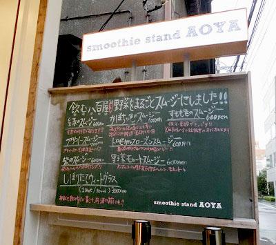 飯田橋駅近くにあるスムージースタンドアオヤの看板とボード