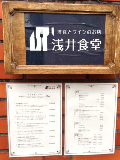 京都鞍馬口駅近くにある浅井食堂の看板
