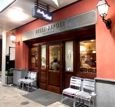 森下駅近くにあるイタリアンベッラ・ナポリの外観