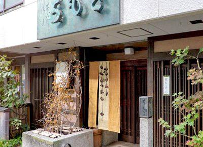 東京都目黒区にある和菓子店ちもとの外観