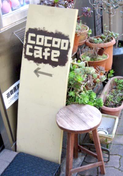 阿波座駅近くにあるカフェcocoocafeの看板