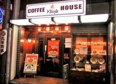 道頓堀にあるカフェコーヒーハウスケニアの外観