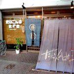 四条大宮駅近くにある食堂だいこんのはなの外観
