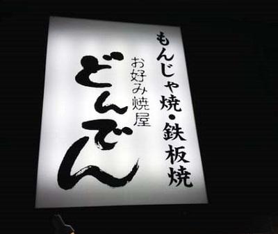 曙橋駅近くにあるお好み屋どんでんの看板