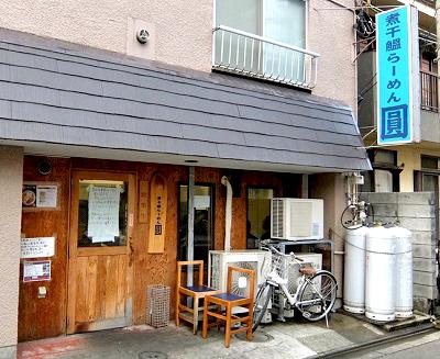 京王八王子駅近くにある煮干鰮らーめん圓の外観