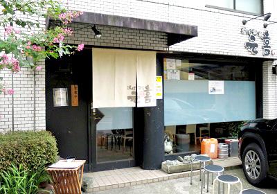 千石駅近くにある讃岐饂飩元喜の外観