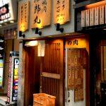 西武新宿駅近くにある焼肉治郎丸の外観