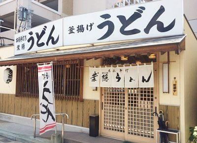 博多駅近くにある葉隠うどんの外観