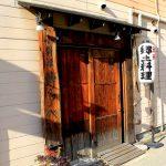 祇園駅近くにある居酒屋博多べいの外観