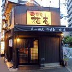 西九条駅近くにあるラーメン屋花壱の外観
