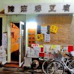 武蔵境駅近くにある四川料理店好好の外観