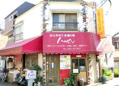 三鷹駅近くにある中華料理屋元祖ハルピンの外観