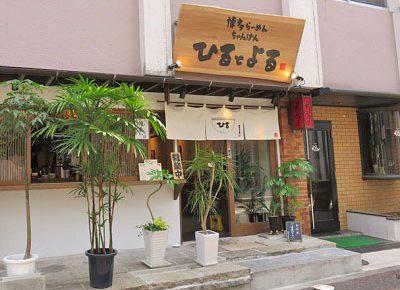 福岡にある博多ラーメンちゃんぽん ひるとよるの外観