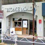 東京都世田谷区にあるハンバーガー屋ホームメイドの外観