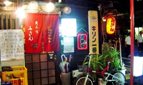 三田駅近くにある居酒屋ふうりんの外観
