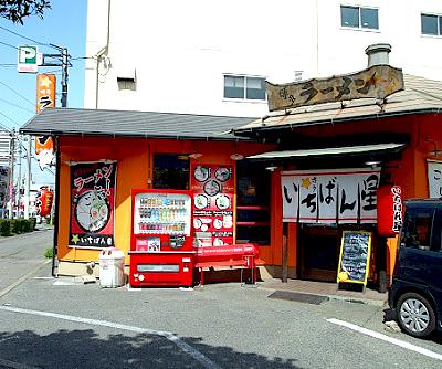 福岡東比恵駅近くにあるラーメン屋博多いちばん星の外観