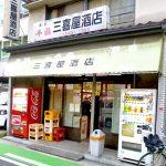 博多駅近くにある立ち飲み居酒屋三喜屋酒店の外観