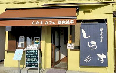長谷駅近くにある鎌倉甚平の外観