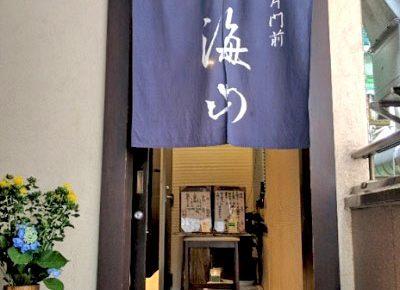 大門駅近くにある居酒屋海山の入口