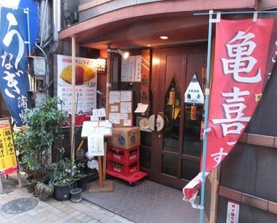 三田駅近くにある中華料理亀喜の外観