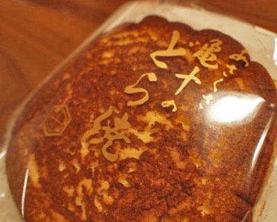 浅草駅近くにある和菓子店亀十のどら焼き2