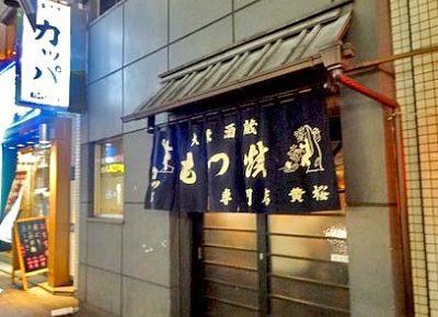 吉祥寺駅近くにあるもつ焼き屋カッパの外観