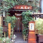 浅草駅近くにあるそば屋蕎亭大黒屋の外観