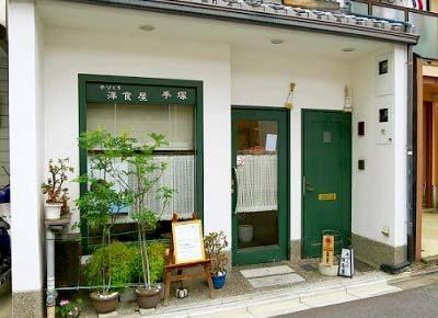 京都丸太町駅近くにある手づくり洋食屋手塚の外観