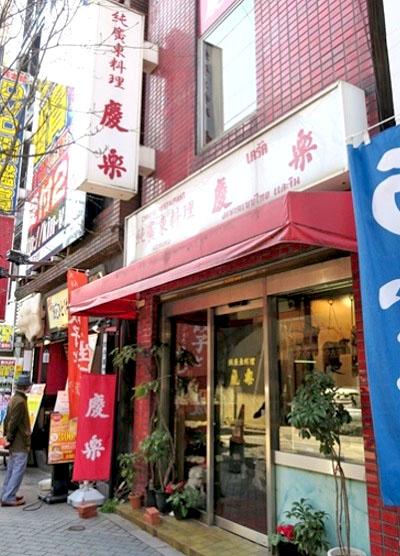 有楽町駅近くにある広東料理屋慶楽の外観