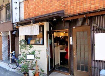 駒込駅近くにあるラーメン屋きなりの外観