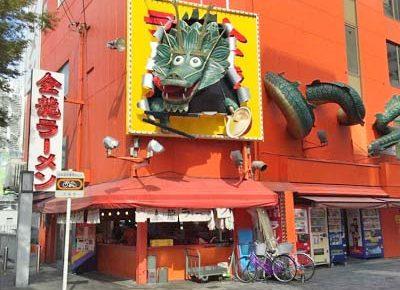 日本橋駅近くにある金龍ラーメン本店の外観