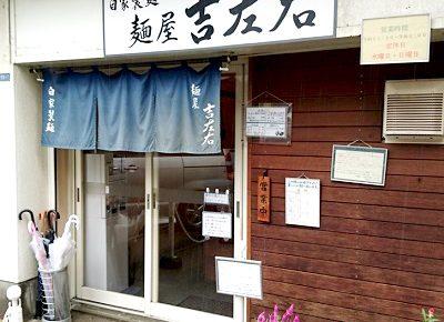 東京都江東区にあるラーメン麺屋吉左右の外観