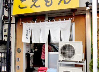 日野駅近くにあるラーメン屋こえもんの外観