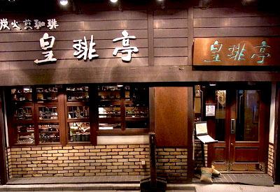 池袋駅近くにある喫茶店皇琲亭の外観