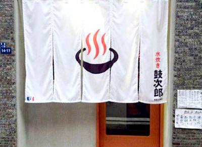 田町駅近くにある居酒屋鼓次郎の外観