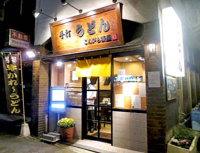 目黒駅近くにあるカレーうどん屋こんぴら茶屋の外観