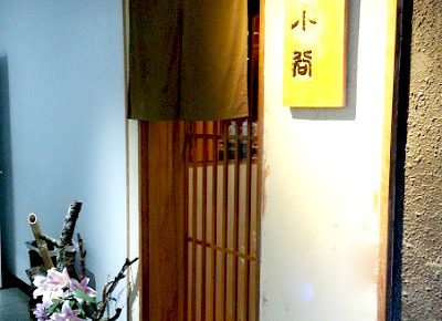 祇園駅近くにある小料理屋小谷の入口