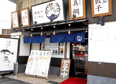 西九条駅近くにあるラーメン屋鯛出汁らーめん琴ね西九条店の外観