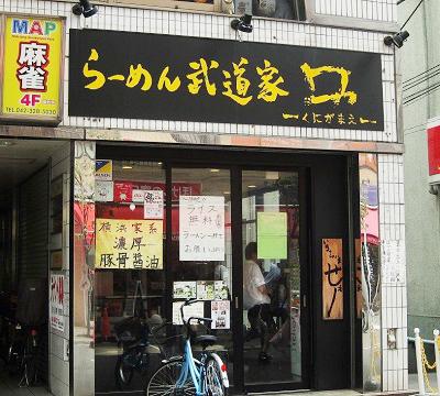 国分寺駅近くにあるらーめん武道家口の外観