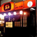 祇園駅近くにある焼鳥屋黒田の外観