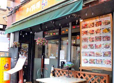 新宿三丁目駅近くにあるタイ料理クルンテープの外観