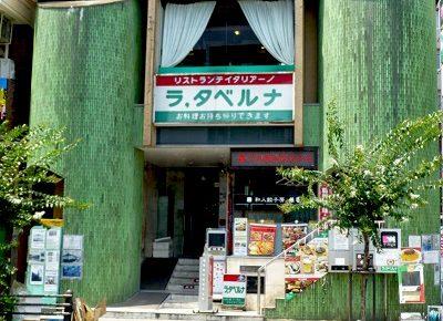 麹町駅近くにあるイタリアンラ・タベルナの外観