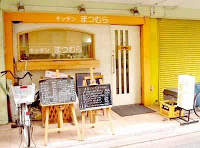 門前仲町駅近くにある洋食屋キッチンまつむらの外観