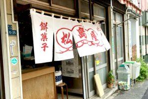 白金高輪駅近くにある和菓子店松島屋の外観