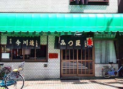 浅草駅近くにあるもんじゃ焼き屋三島屋の外観